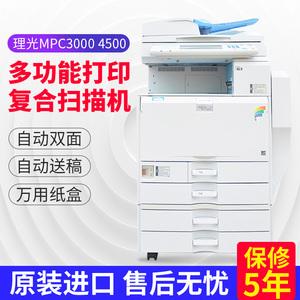 理光MPC3000 4500大型网络打印复印黑白彩色A3激光办公复合一体机