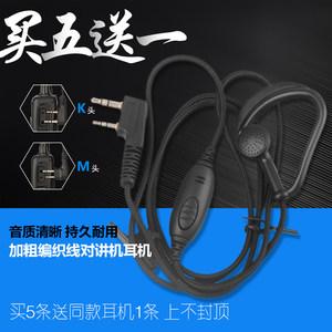 飞讯腾对讲机耳机耐拉尼龙布线耳麦粗编织耳挂入耳式黑色通用KM头