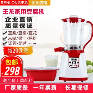 壬龙家用豆腐机全自动大容量磨浆机生磨<span class=H>豆浆机</span>打米浆做豆腐花机器