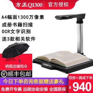 方正(Founder)Q1300高拍仪A4幅面1300万像素高清高速成册书籍文档免拆智能照片<span class=H>扫描仪</span>