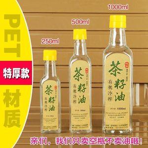 空瓶子食用油塑料瓶橄榄油瓶亚麻核桃油瓶山茶油包装瓶250ml500ml