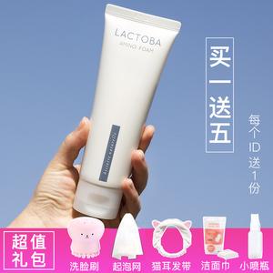 韩国荷诺益生菌氨基酸洗面奶深层清洁补水保湿温和洁面乳女学生款
