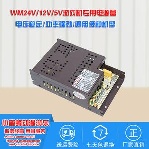 游戏机电源盒拍拍乐套牛WM24v12v5v牌机儿童电玩双人扑鱼设备配件