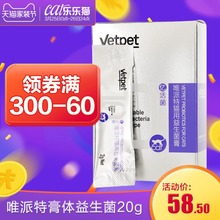 Vetpet Vepat cat uses probiotic ointment for pet cat, folded ear cat, intestine, stomach and cat health care product 20g