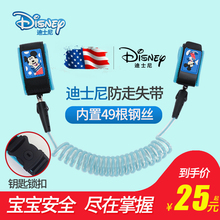 Disney Children's Anti-Missing Belt Traction Rope Anti-Missing Baby Artifact Anti-Missing Bracelet Baby Anti-Missing Rope