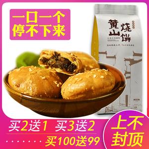 买2送1黄山烧饼特产金华梅干菜扣肉酥饼点心网红零食小吃美食早餐
