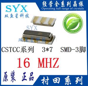 CSTCC16M00G53-RO 贴片陶瓷<span class=H>晶振</span> 村田三脚 SMD-3P 16M 16MHZ 3*7m