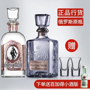 俄罗斯进口<span class=H>伏特加</span>Vodka组合装 洋酒烈酒鸡尾酒基酒500ml*2