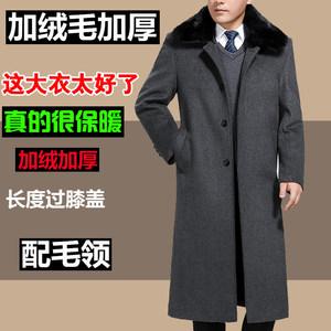 男装冬季长款羊毛呢子大衣 中老年男加长款加绒加厚宽松毛呢<span class=H>外套</span>