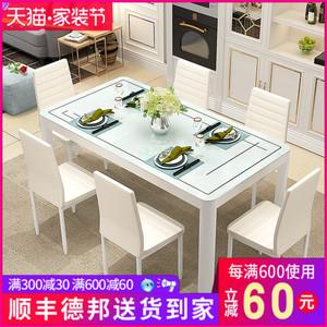 <span class=H>餐桌</span>椅组合现代简约小户型4人6人家用长方形吃饭桌子钢化玻璃<span class=H>餐桌</span>