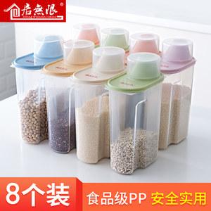 食品收纳盒厨房透明五谷杂粮密封储存罐塑料储物储藏罐子家用套装