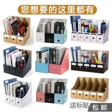File Shelf Column Books Desktop Receiving Box File Box Office Kraft Paper Folder Arrangement Shelf Bookstand