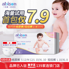 A piece of cool baby diapers L size summer baby pull-up Pants XL ultra-thin breathable urine wet m new-born trial clothes