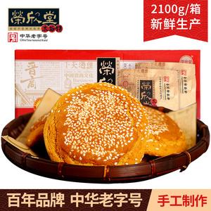 荣欣堂太谷饼2100g整箱特产手工<span class=H>糕点</span>撕早餐面包<span class=H>传统</span>小吃零食点心
