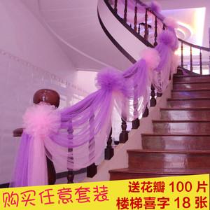 结婚<span class=H>楼梯</span>扶手纱幔装饰婚庆用品婚礼道具布置创意浪漫花球婚房拉花