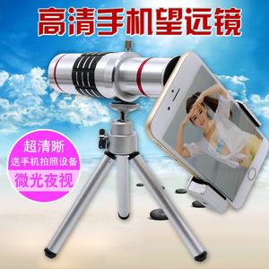 高清拍摄高倍手机<span class=H>望</span><span class=H>远</span><span class=H>镜</span>拍照摄像头迷你单筒成人夜视眼非人体透视