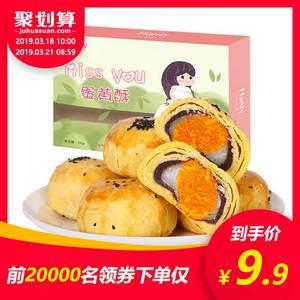 蛋黄酥雪媚娘海鸭蛋黄麻薯传统手工美食早餐零食面包<span class=H>糕点</span>小吃