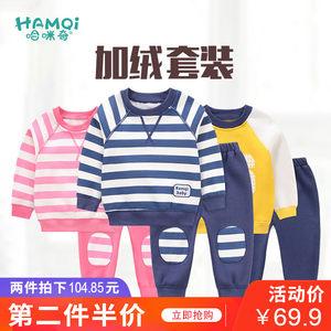 哈咪奇宝宝套装加绒加厚秋冬装婴儿保暖衣服男童女童小儿童两件套