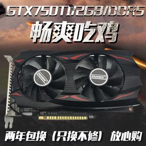 磐石至尊GTX750Ti 2G吃鸡<span class=H>显卡</span>秒gtx650电脑<span class=H>显卡</span>追gtx1050ti独立4G