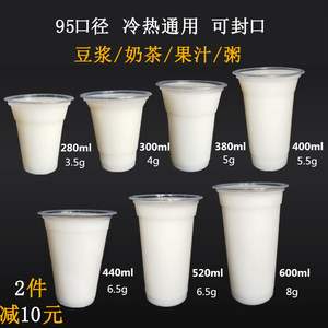 一次性1元豆浆杯280ML<span class=H>塑料杯</span><span class=H>奶茶</span>杯果汁杯光杯包邮定做300/380ML