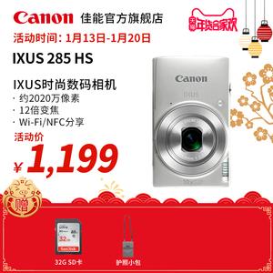[旗舰店]Canon/佳能 IXUS 285 HS 数码<span class=H>相机</span> 2020万像素高清拍摄