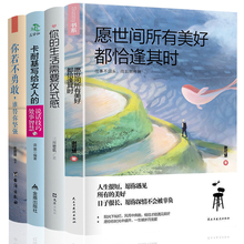 All 4 volumes wish that all the good things in the world coincide with the time when life needs ceremonial feeling. If you are not brave, who will write for you strong speaking skills for women? Youth literature, novel, female inspiration books to promote their best sellers