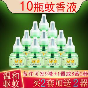 孕妇婴儿无毒电热蚊香液【10瓶】