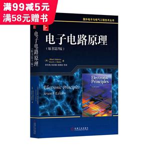3770511 正版包邮电子电路原理 原书第7版/电子电路教材/电工技术/电路故障诊断方法