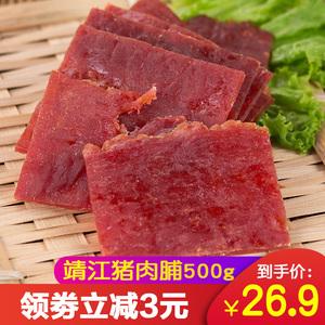 靖江猪肉脯500g副片蜜汁肉类美食休闲零食1斤肉干特产网红小吃