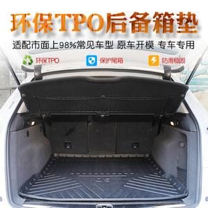 汽车<span class=H>后备箱垫</span>19款车尾箱垫专用全包围新丝圈大众福特吉利专用原装