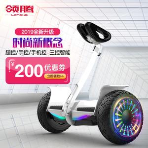 领腾智能电动两轮自平衡车儿童8-12成人双轮成年学生代步车带扶杆