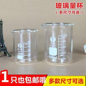 化验室玻璃器材玻璃量杯带刻度耐高温可加热实验室透明玻璃<span class=H>烧杯</span>25
