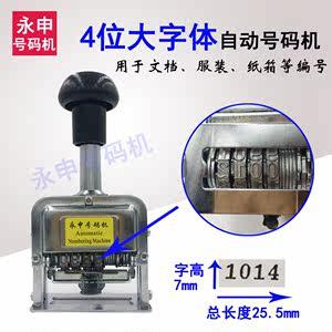 金属4位数字大字体自动号码机<span class=H>纸箱</span>打码机外包装编号机手打印号机