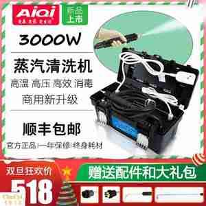 蒸汽清洗机高温高压<span class=H>油烟机</span>空调清洁机多功能大功率商用家电一体机