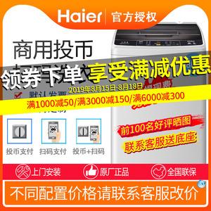Haier/海尔投币<span class=H>洗衣机</span>8公斤扫码支付自助式商用全自动宿舍工厂