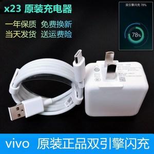 VIVOX23原装<span class=H>充电器</span>VIVO X23手机专用闪充x23快充头充头数据线