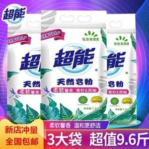全新超能天然皂粉1.6kg*3袋9.6斤<span class=H>洗衣粉</span>馨香柔软低泡易漂实惠装包