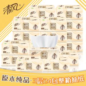 24包清风纯品3层加厚抽纸优等品