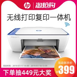 惠普2676打印机复印件扫描家用小型一体机A4手机无线wifi彩色喷墨学生家庭照片相片办公打字多功能三合一