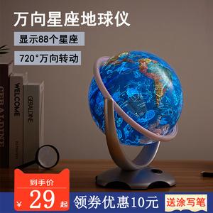 骏洋绘普儿童地球仪学生用教学版高清小大号32cm星座LED发光台灯地球仪家居装饰摆件礼物