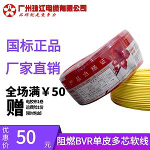 国标家用<span class=H>电线</span>2.5广州珠江电缆BVR1.5平方4纯铜芯6家装多股软线