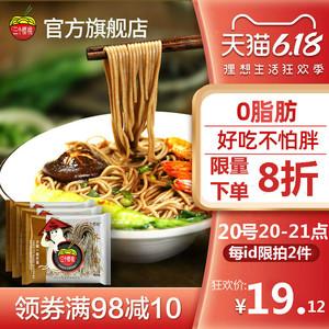 三个樱桃荞麦面速食低脂生鲜日式拉面0脂肪主食粗粮挂面整箱面条