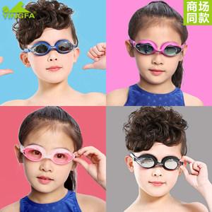 <span class=H>英发</span>儿童<span class=H>泳镜</span>防水防雾高清大框游泳眼镜男女童小孩潜水镜专业舒适