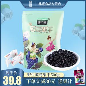蓝莓干500g装无添加大兴安岭特产零食小包装野生原味烘焙蓝梅果干