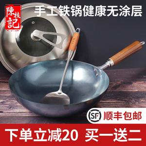 【送锅盖铲子】陈枝记手工锻打铁锅