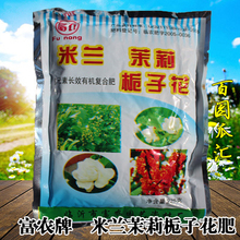 Funong Milan Jasmine Gardenia Flower Fertilizer New Multi-element Long-acting Organic Compound Fertilizer Prolongs Flowering Period