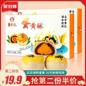 黄记蛋黄酥6枚红豆雪媚娘海鸭蛋黄网红糕点休闲零食早餐送礼礼盒