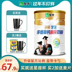 蒙牛金装学生奶粉高钙高锌青少年成长冲饮大学生儿童牛奶营养早餐