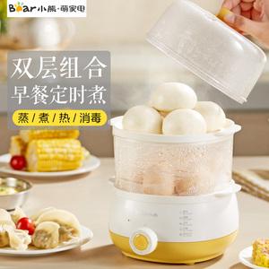 小熊煮蛋器早餐<span class=H>蒸蛋器</span>多功能迷你厨房电器家用小家电4枚-6枚礼品