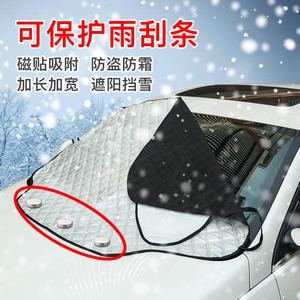 冬季汽车遮雪挡前挡风<span class=H>玻璃</span>防冻<span class=H>罩</span>前挡车用加厚防雪挡防霜<span class=H>罩</span>挡雪板